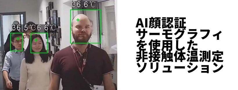 AI顔認証サーモグラフィを使用した体温測定ソリューション