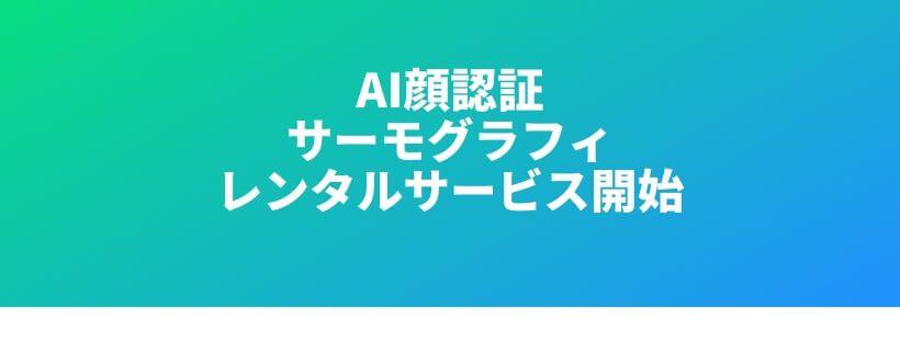 AI顔認証サーモグラフィレンタルサービス