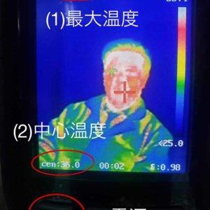 ハンディ型サーモカメラ画面